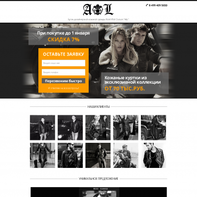 одностраничный сайт для дизайнерской одежды
