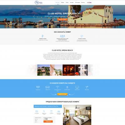 Мультиязычный сайт гостиницы в Греции