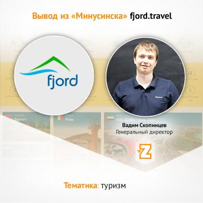 Кейс Вывод из минусинска fjord.travel
