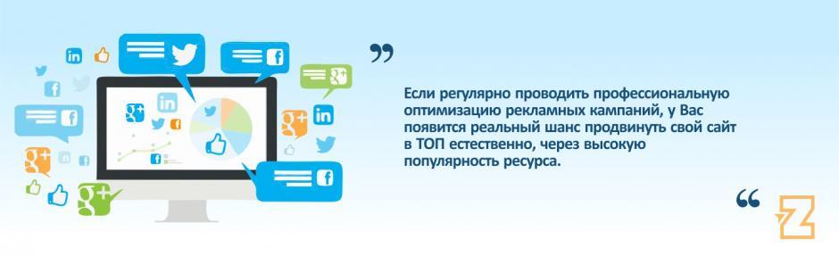 Оптимизация контекстной рекламы - проводник сайта в ТОП
