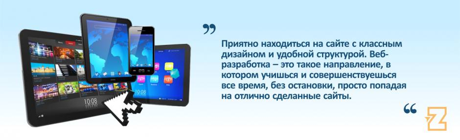 Изготовление дизайна сайта
