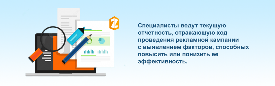 Реклама Яндекс.Директ
