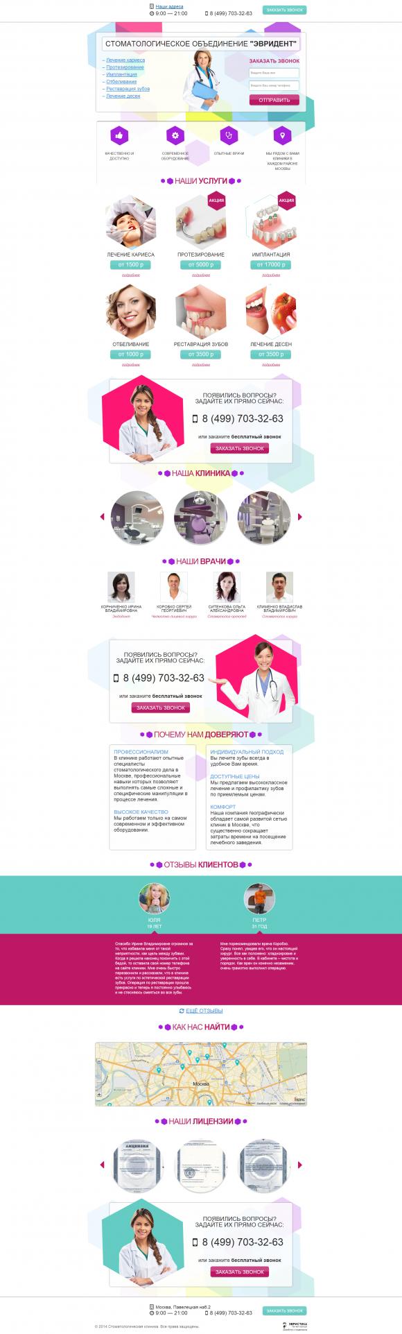 Стоматология лендинг