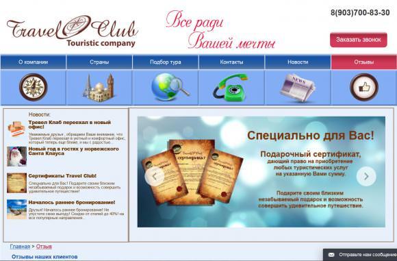 Продвижение trclub.ru в соцсетях фото